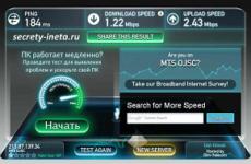Как узнать скорость интернета на мобильном телефоне