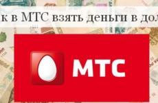 Как брать деньги на МТС в долг