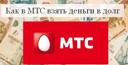 как взять деньги в долг на мтс на телефон 200 рублей наследуется ли кредит после смерти заемщика