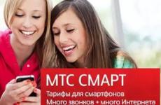 Тарифные планы МТС смарт: описание линейки
