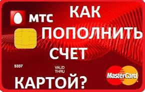 Как пополнить счет МТС банковской картой