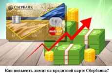 Как увеличить кредитный лимит на карте Сбербанка