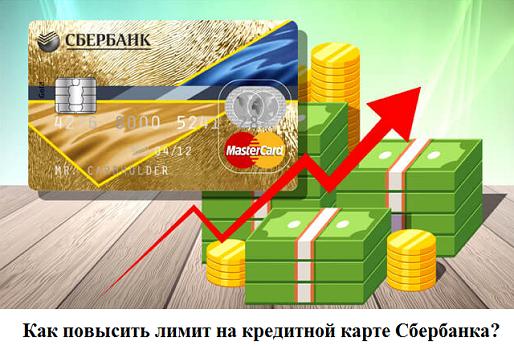 Как увеличить лимит на кредитной карте сбербанка