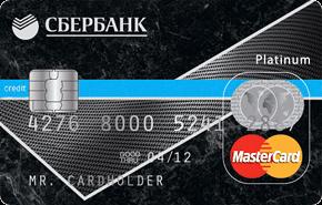 Кредитная карта Сбербанка Платинум