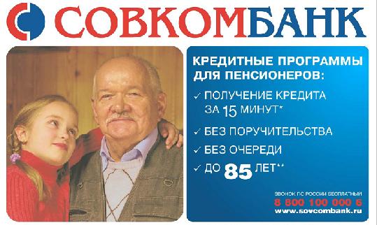 кредит пенсионерам до 80 лет