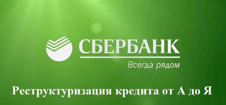 реструктуризация кредита в сбербанке физическому лицу 2019
