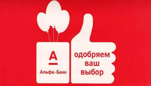 Альфа банк кредит наличными условия