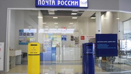 Почта России: денежные переводы, тарифы, стоимость