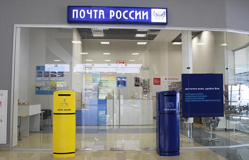Денежные переводы почта россии