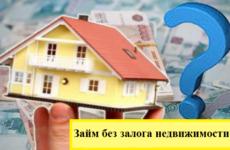 Где взять кредит без залога? Какие банки дают беззалоговый займ