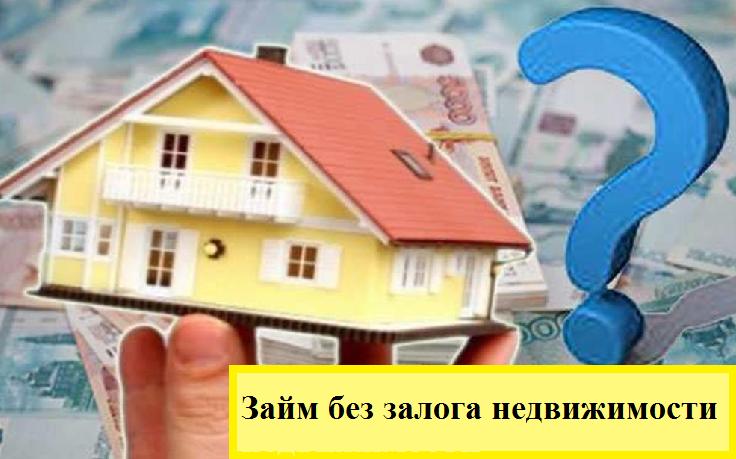 Займ без залога недвижимости