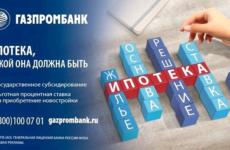 Ипотека в Газпромбанке: условия в 2019, отзывы, ипотечный калькулятор