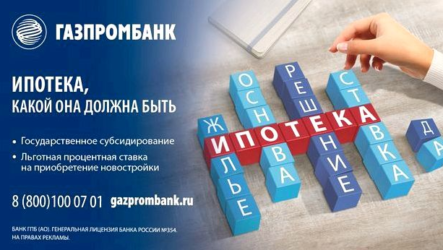 Ипотека в Газпромбанке: условия в 2021, отзывы, ипотечный калькулятор