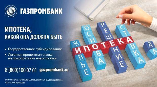 Ипотека в Газпромбанке условия