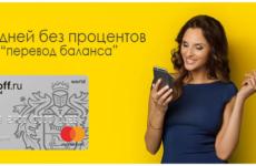 Кредитная карта Тинькофф «120 дней без процентов»: условия пользования и получения
