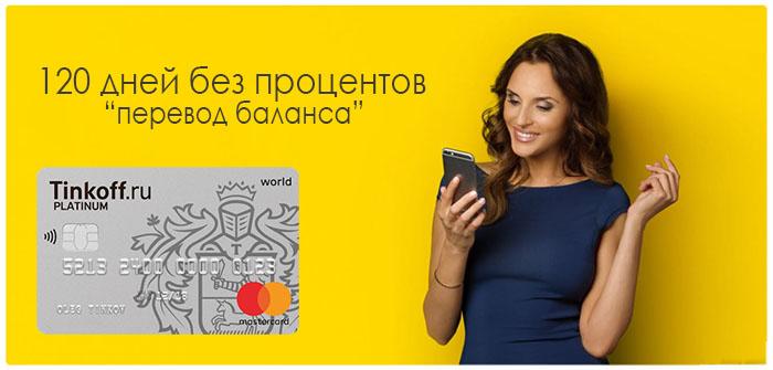 Кредитная карта Тинькофф 120 дней без процентов условия