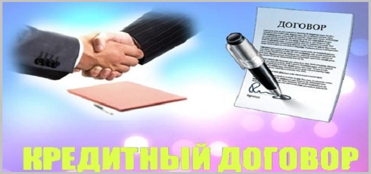Кредитный договор банка с заемщиком