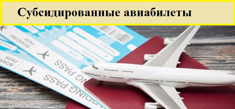 Льготные авиабилеты 2019