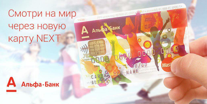 дебетовая карта альфа банк с бесплатным обслуживанием