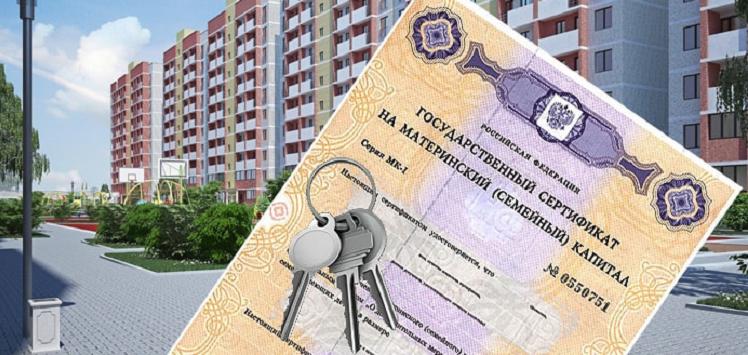 Как продать квартиру с материнским капиталом и ипотекой