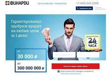 кредитный брокер помощь в получении кредита