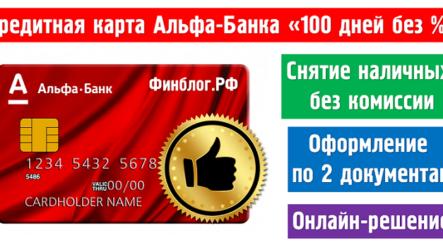 Кредитка Альфа банк «100 дней без процентов» — отзывы, условия