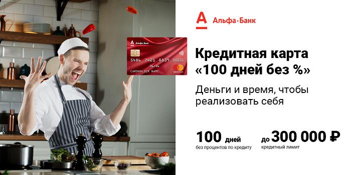 альфа банк 100 дней без процентов отзывы