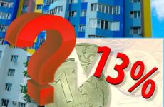 Что такое налоговый вычет при продаже квартиры и как его получить?