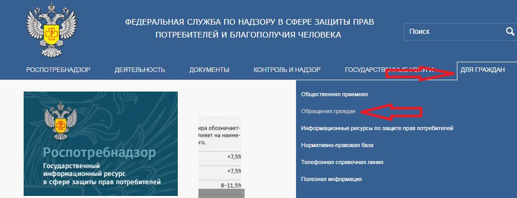 Жалоба по защите прав потребителя на сайте Роспотребнадзор (фото 1)