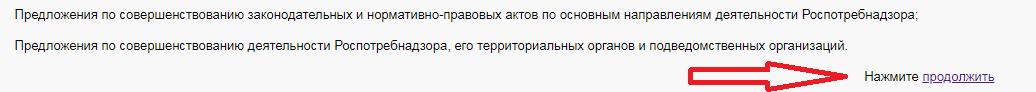 Жалоба по защите прав потребителя на сайте Роспотребнадзор (фото 2)