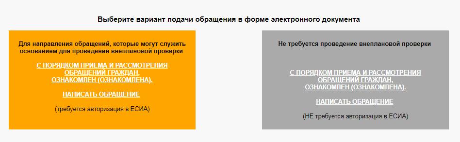 Жалоба по защите прав потребителя на сайте Роспотребнадзор (фото 3)