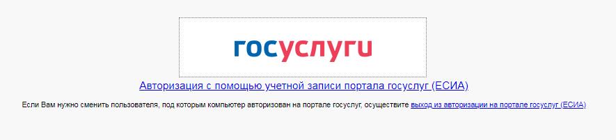 Жалоба по защите прав потребителя на сайте Роспотребнадзор (фото 4)