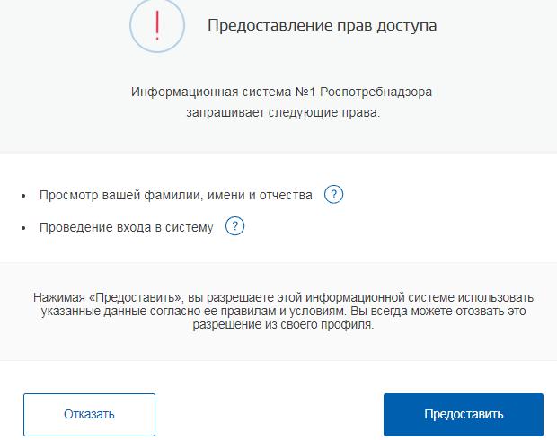 Жалоба по защите прав потребителя на сайте Роспотребнадзор (фото 45