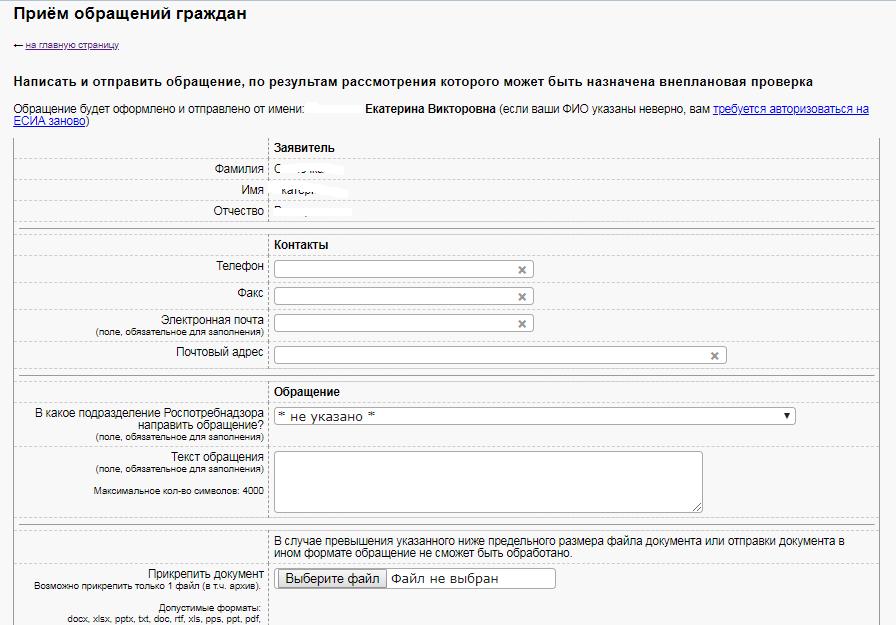 Жалоба по защите прав потребителя на сайте Роспотребнадзор (фото 6)