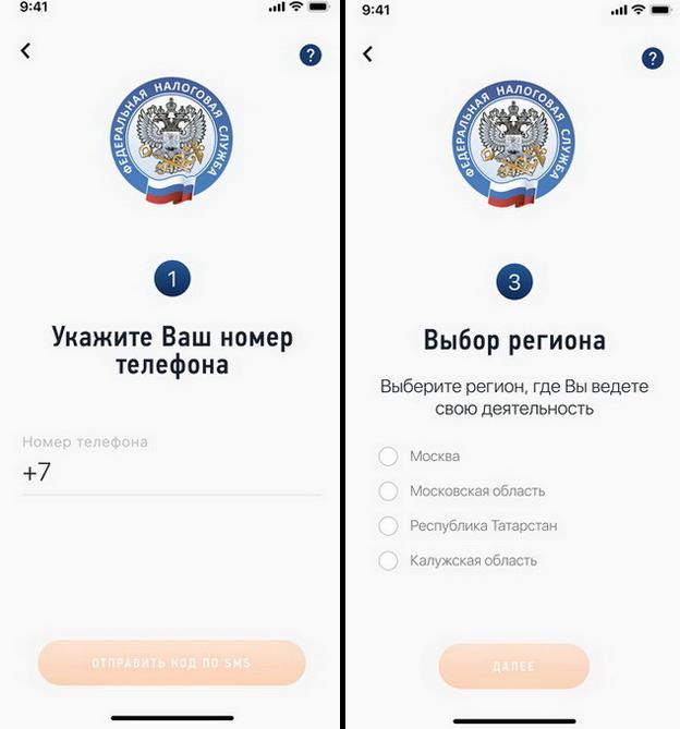 приложение «Мой налог». для самозанятых